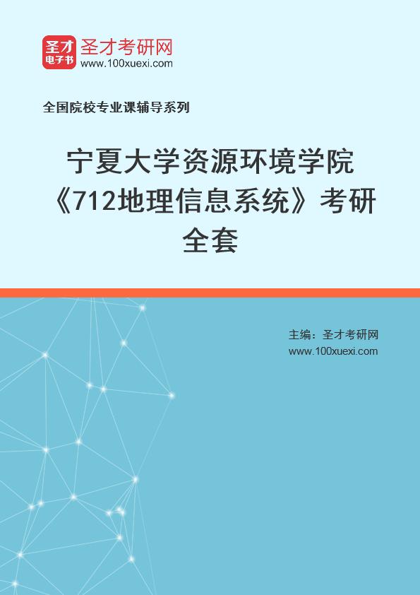 2021年宁夏大学资源环境学院《712地理信息系统》考研全套