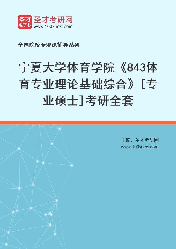2021年宁夏大学体育学院《843体育专业理论基础综合》[专业硕士]考研全套