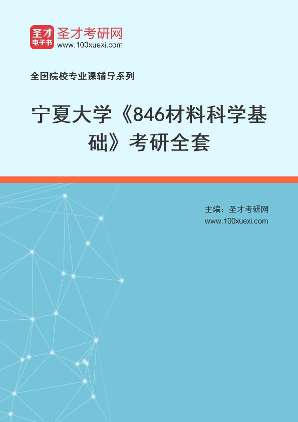 2021年宁夏大学《846材料科学基础》考研全套