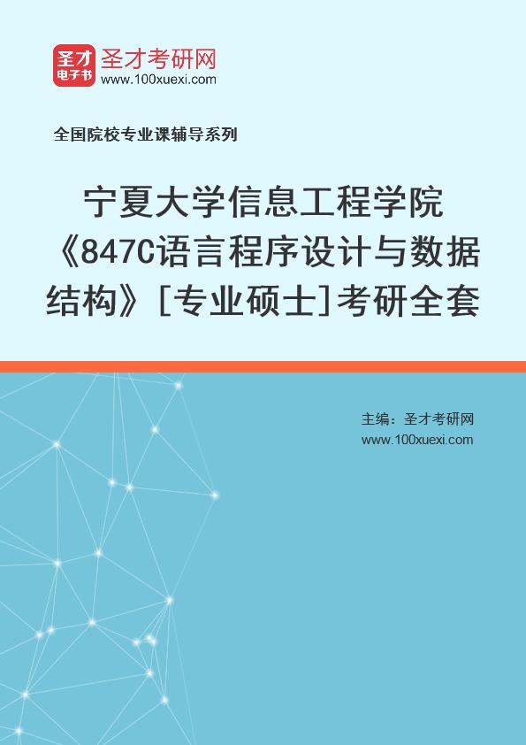 2021年宁夏大学信息工程学院《847C语言程序设计与数据结构》[专业硕士]考研全套