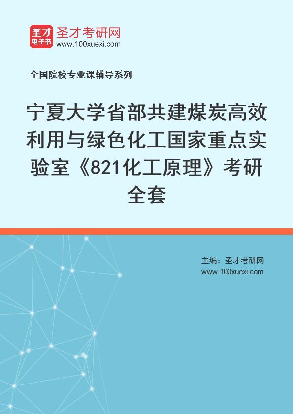 2021年宁夏大学省部共建煤炭高效利用与绿色化工国家重点实验室《821化工原理》考研全套