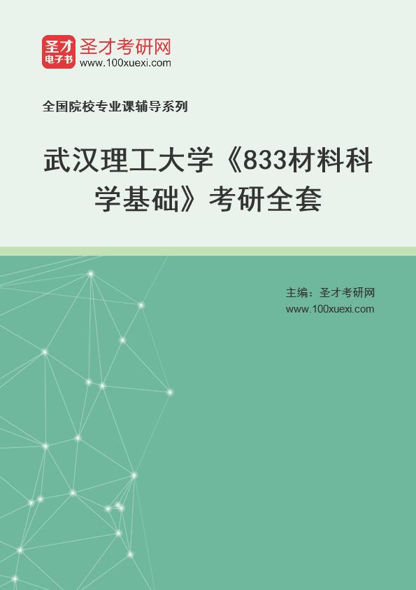 2021年武汉理工大学《833材料科学基础》考研全套