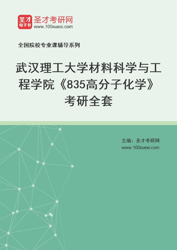 2021年武汉理工大学材料科学与工程学院《835高分子化学》考研全套