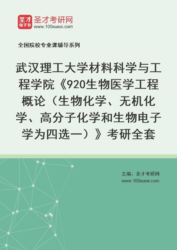 2021年武汉理工大学材料科学与工程学院《920生物医学工程概论(生物化学、无机化学、高分子化学和生物电子学为四选一)》考研全套
