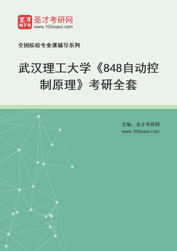 2021年武汉理工大学《848自动控制原理》考研全套