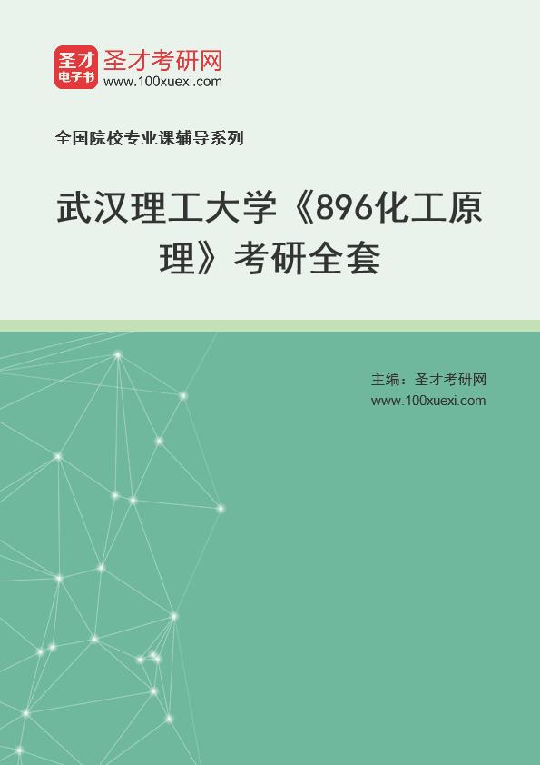 2021年武汉理工大学《896化工原理》考研全套