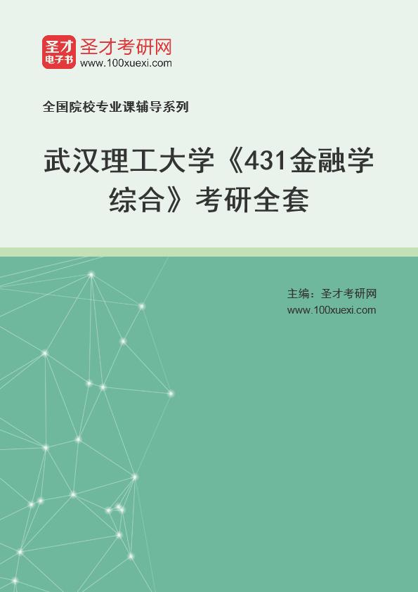 2021年武汉理工大学《431金融学综合》考研全套