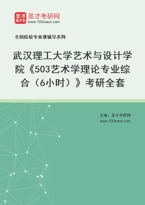 2021年武汉理工大学艺术与设计学院《503艺术学理论专业综合(6小时)》考研全套