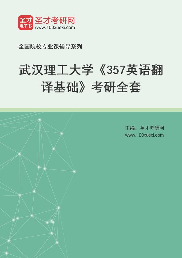 2021年武汉理工大学《357英语翻译基础》考研全套
