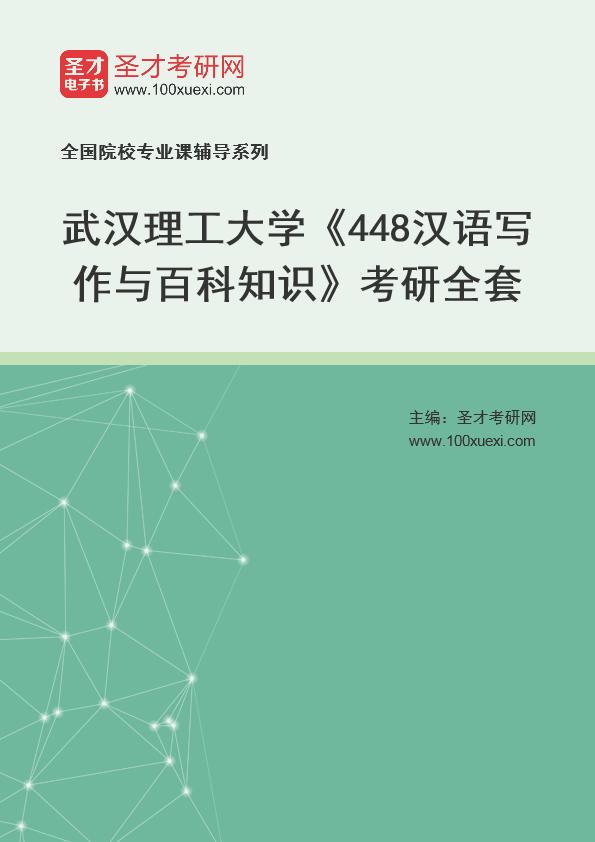 2021年武汉理工大学《448汉语写作与百科知识》考研全套