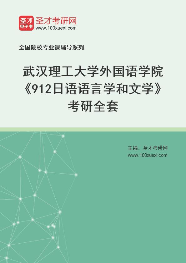 2021年武汉理工大学外国语学院《912日语语言学和文学》考研全套