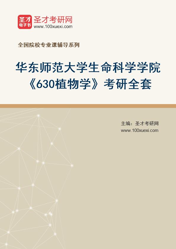 2021年华东师范大学生命科学学院《630植物学》考研全套