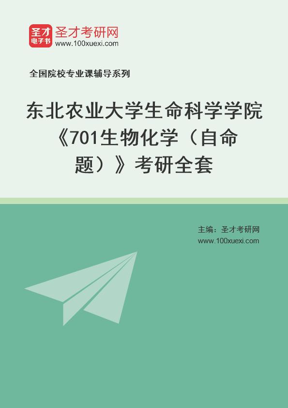 2021年东北农业大学生命科学学院《701生物化学(自命题)》考研全套