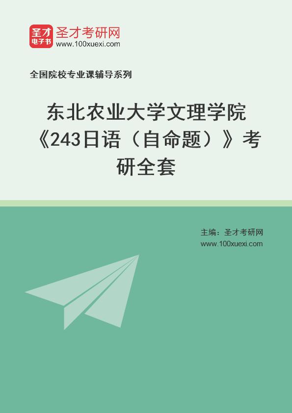 2021年东北农业大学文理学院《243日语(自命题)》考研全套