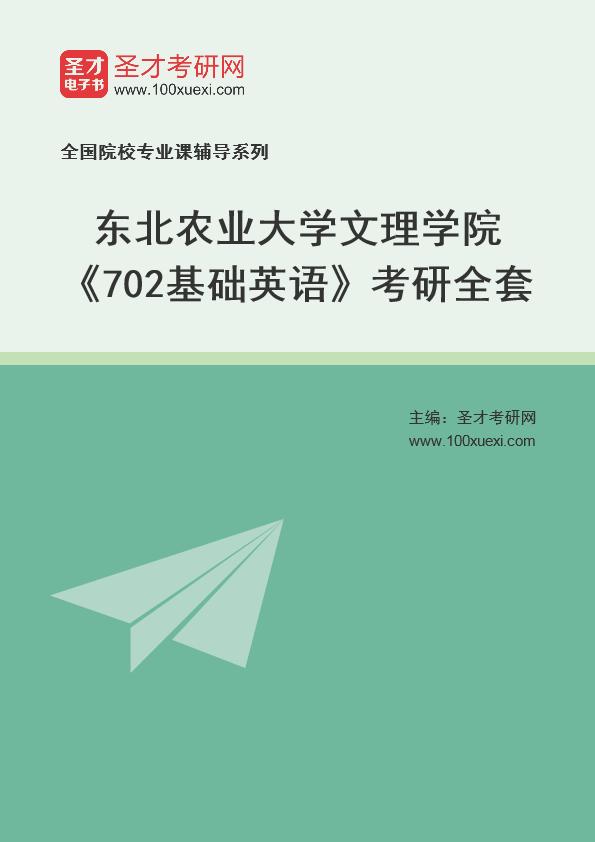 2021年东北农业大学文理学院《702基础英语》考研全套