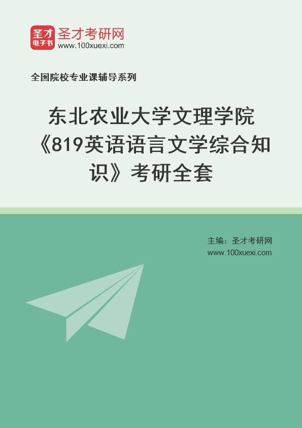 2021年东北农业大学文理学院《819英语语言文学综合知识》考研全套