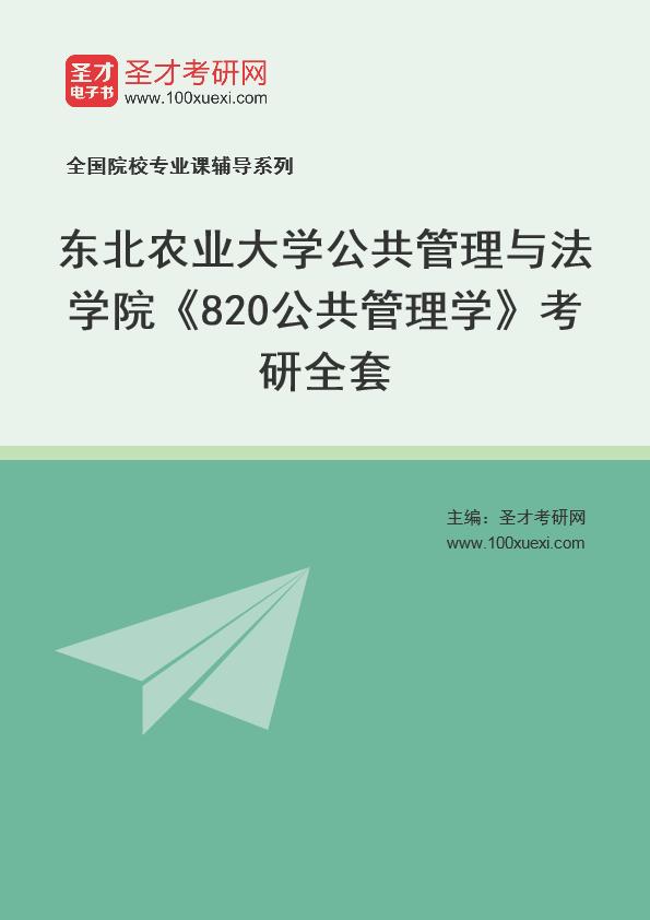 2021年东北农业大学公共管理与法学院《820公共管理学》考研全套