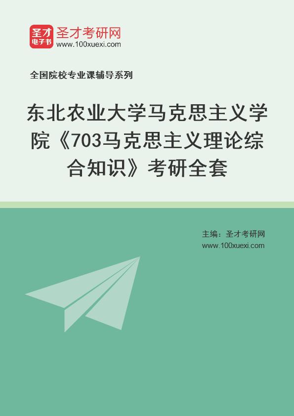 2021年东北农业大学马克思主义学院《703马克思主义理论综合知识》考研全套