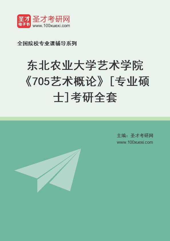 2021年东北农业大学艺术学院《705艺术概论》[专业硕士]考研全套