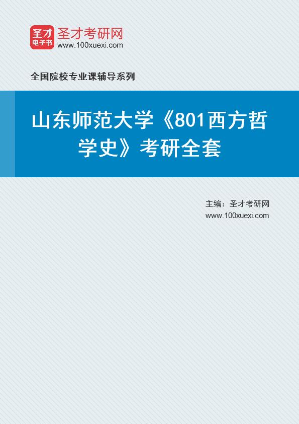2021年山东师范大学《801西方哲学史》考研全套