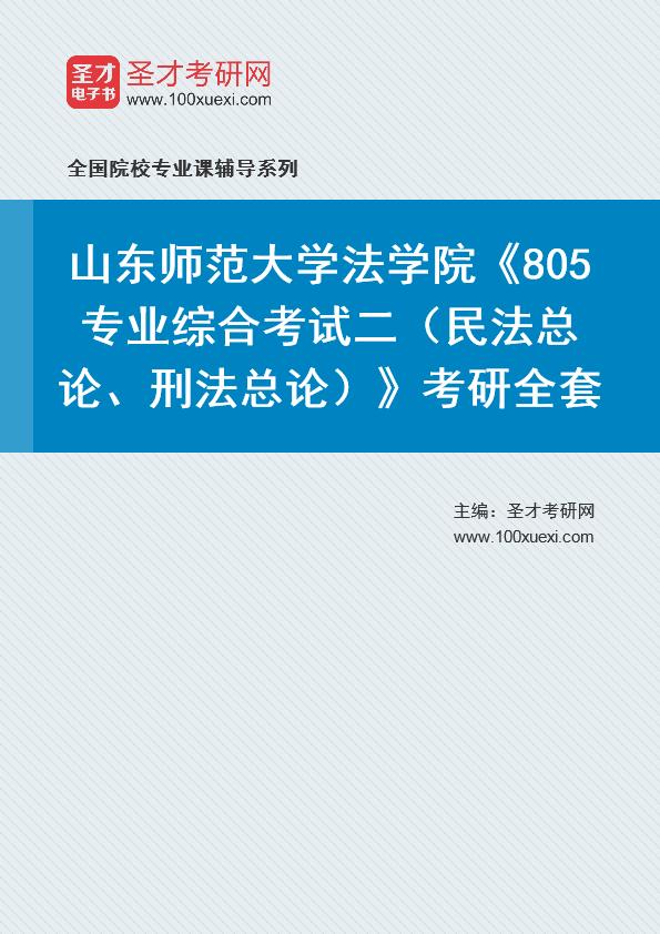 2021年山东师范大学法学院《805专业综合考试二(民法总论、刑法总论)》考研全套