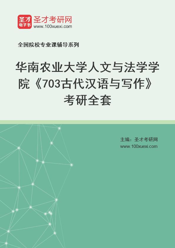 2021年华南农业大学人文与法学学院《703古代汉语与写作》考研全套