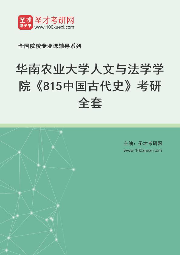 2021年华南农业大学人文与法学学院《815中国古代史》考研全套