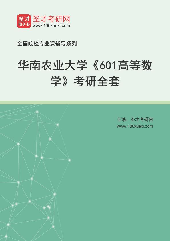 2021年华南农业大学《601高等数学》考研全套