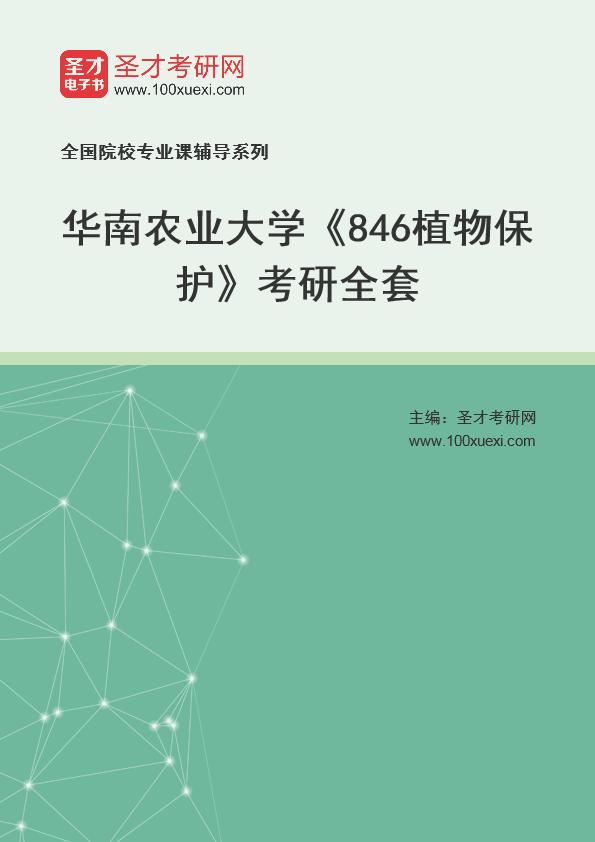 2021年华南农业大学《846植物保护》考研全套