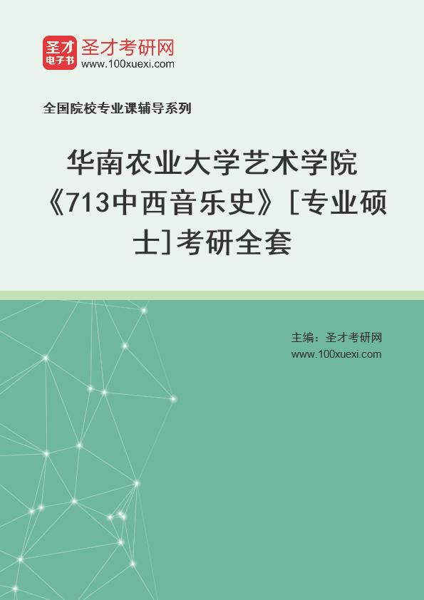 2021年华南农业大学艺术学院《713中西音乐史》[专业硕士]考研全套