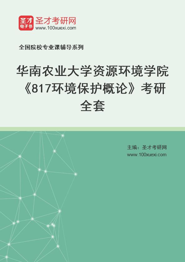 2021年华南农业大学资源环境学院《817环境保护概论》考研全套
