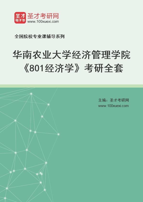 2021年华南农业大学经济管理学院《801经济学》考研全套