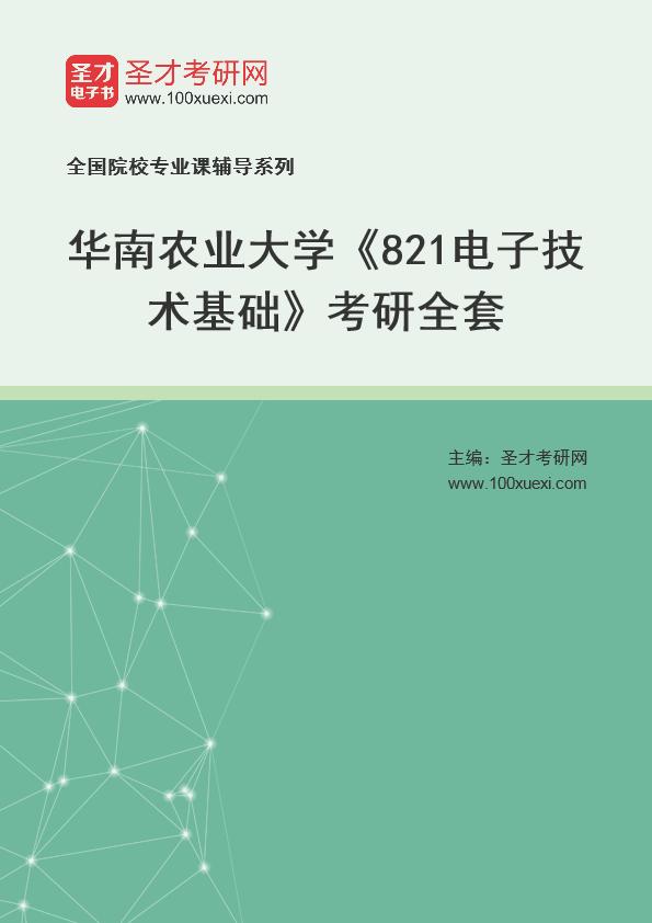 2021年华南农业大学《821电子技术基础》考研全套