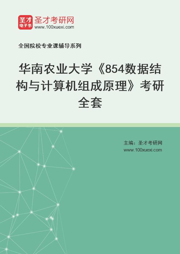 2021年华南农业大学《854数据结构与计算机组成原理》考研全套