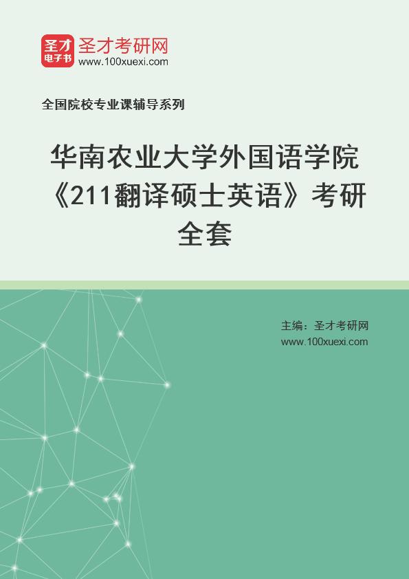 2021年华南农业大学外国语学院《211翻译硕士英语》考研全套