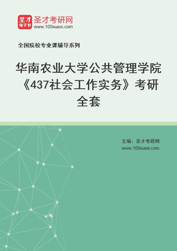 2021年华南农业大学公共管理学院《437社会工作实务》考研全套