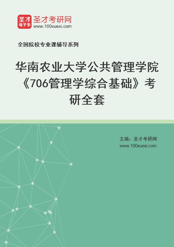 2021年华南农业大学公共管理学院《706管理学综合基础》考研全套
