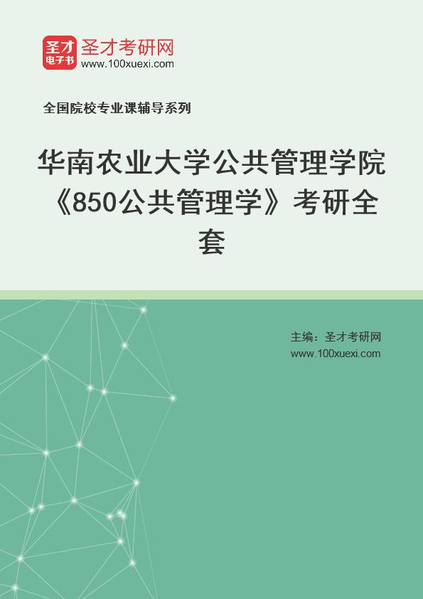 2021年华南农业大学公共管理学院《850公共管理学》考研全套