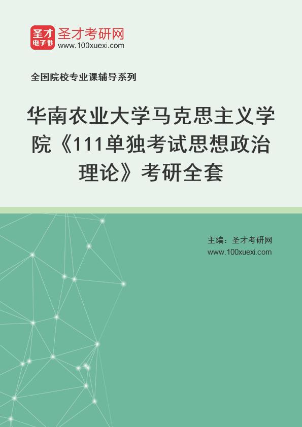 2021年华南农业大学马克思主义学院《111单独考试思想政治理论》考研全套