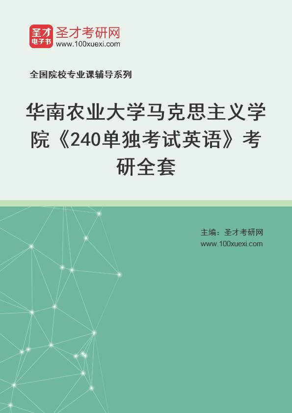 2021年华南农业大学马克思主义学院《240单独考试英语》考研全套