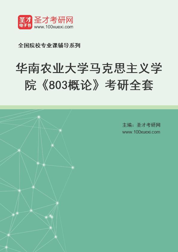 2021年华南农业大学马克思主义学院《803概论》考研全套