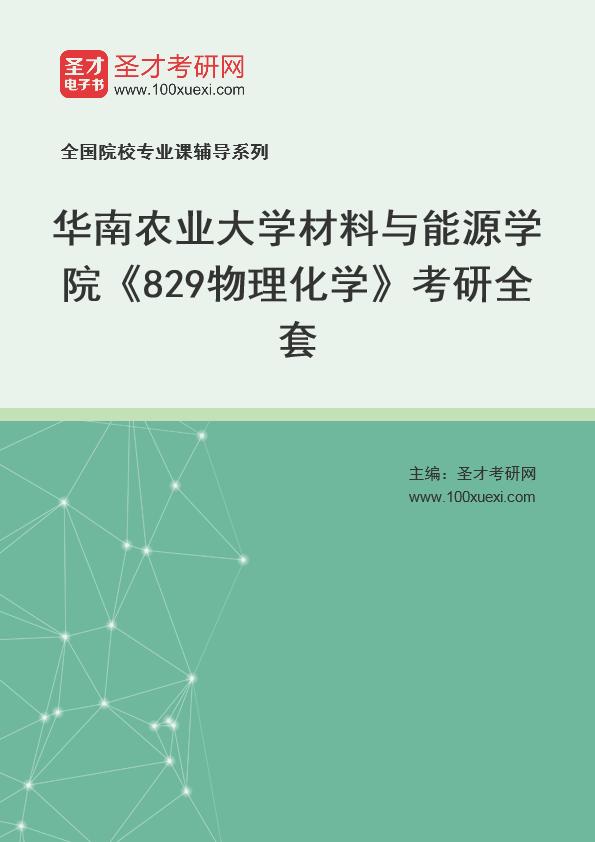 2021年华南农业大学材料与能源学院《829物理化学》考研全套