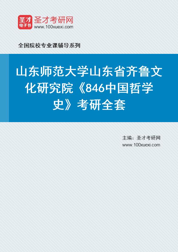 2021年山东师范大学山东省齐鲁文化研究院《846中国哲学史》考研全套