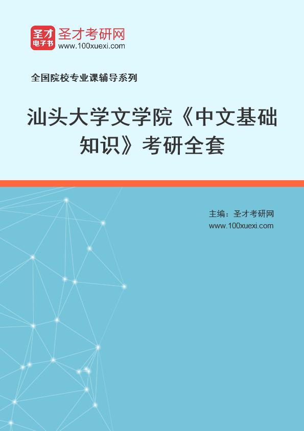 2021年汕头大学文学院《中文基础知识》考研全套