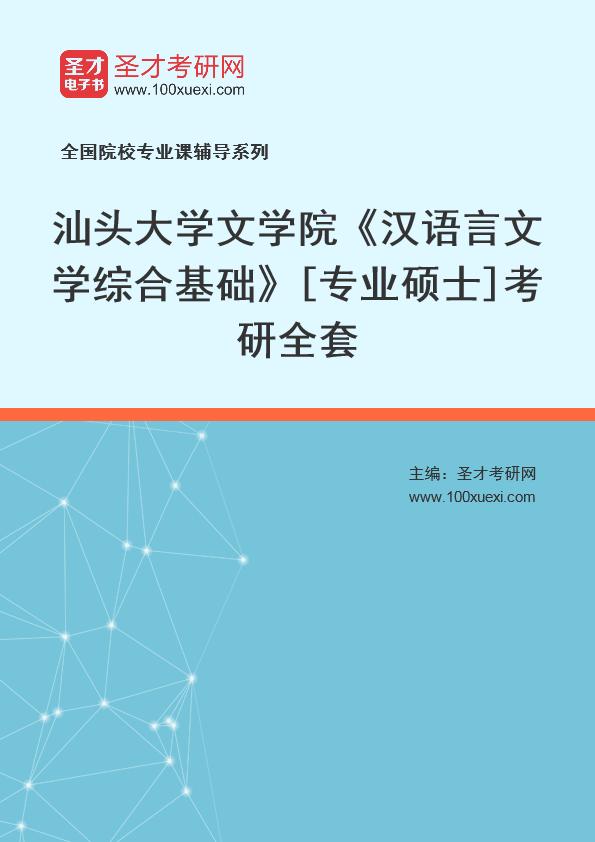 2021年汕头大学文学院《汉语言文学综合基础》[专业硕士]考研全套