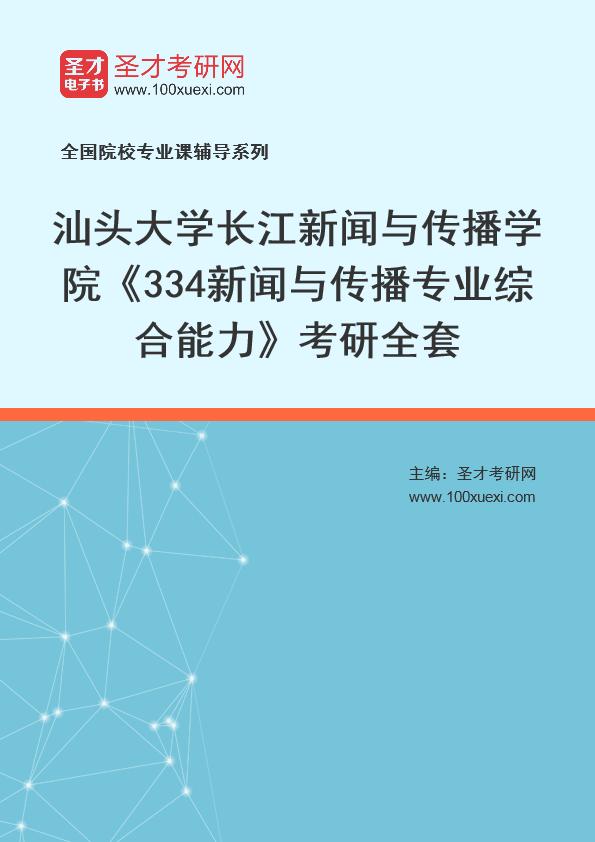 2021年汕头大学长江新闻与传播学院《334新闻与传播专业综合能力》考研全套