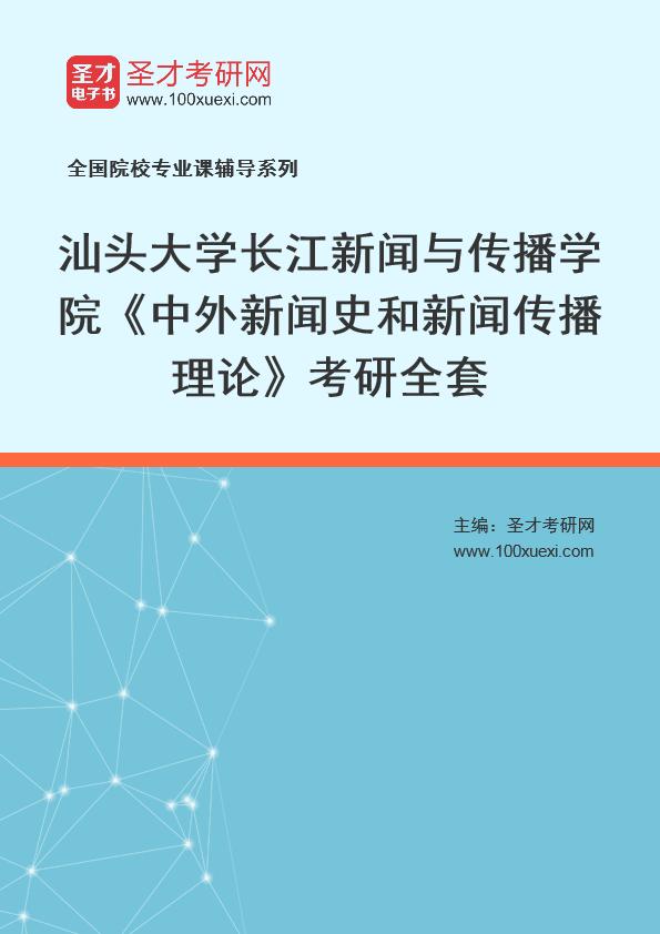 2021年汕头大学长江新闻与传播学院《中外新闻史和新闻传播理论》考研全套