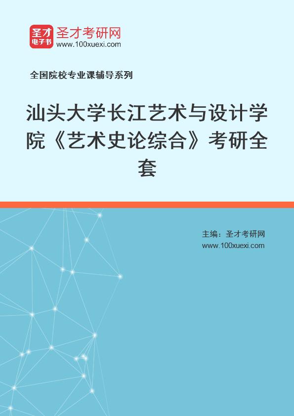 2021年汕头大学长江艺术与设计学院《艺术史论综合》考研全套