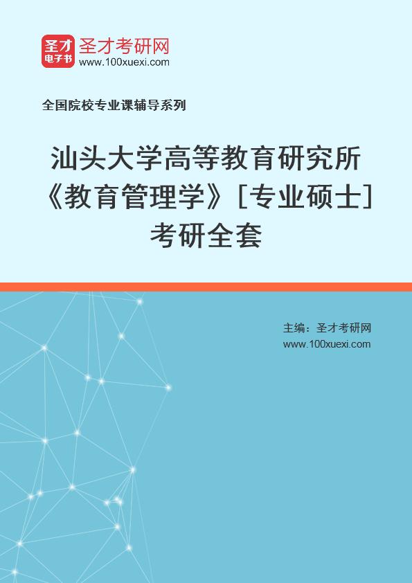 2021年汕头大学高等教育研究所《教育管理学》[专业硕士]考研全套