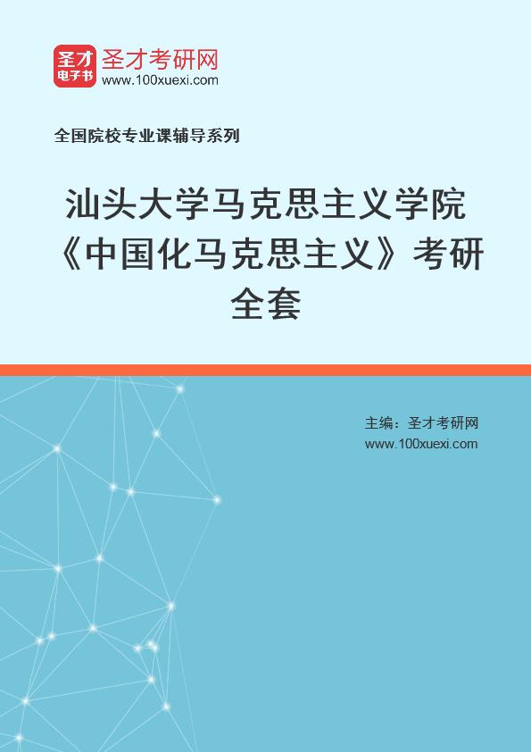 2021年汕头大学马克思主义学院《中国化马克思主义》考研全套